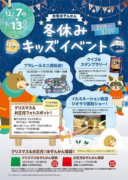 横浜市電保存館で冬休みイベント開催