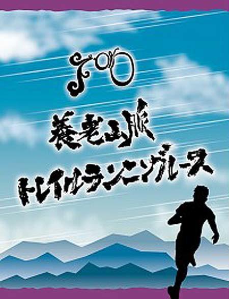 「養老山脈トレイルランニングレース」記念ヘッドマーク