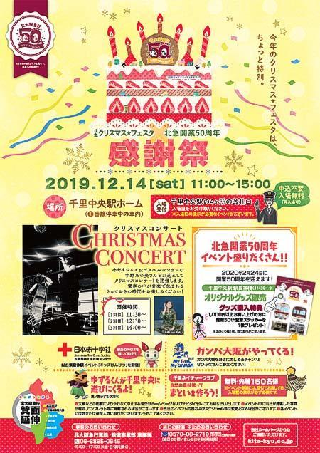 北大阪急行電鉄「北急クリスマス・フェスタ 北急開業50周年感謝祭」開催