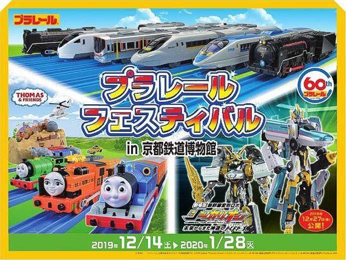京都鉄道博物館で「プラレールフェスティバルin京都鉄道博物館」開催