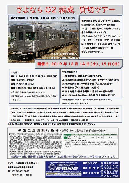 長野電鉄,「さよならO2編成貸切ツアー」の参加者募集