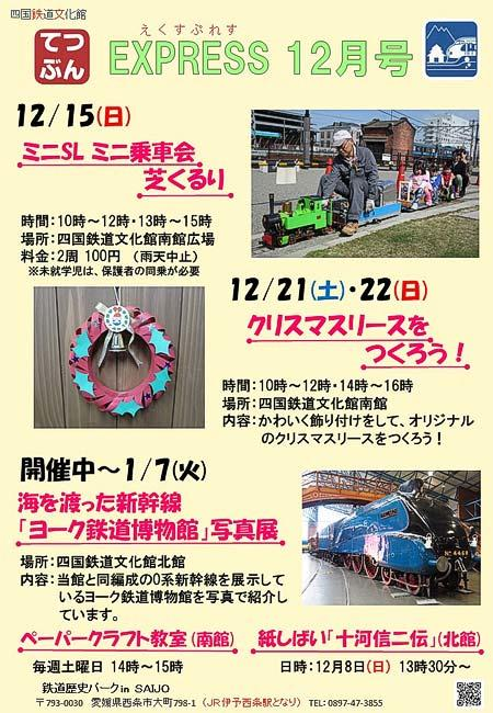 四国鉄道文化館で「ミニSL ミニ乗車会 芝くるり」実施