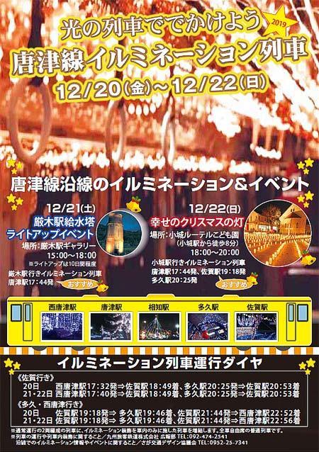 JR九州「唐津線イルミネーション列車」運転