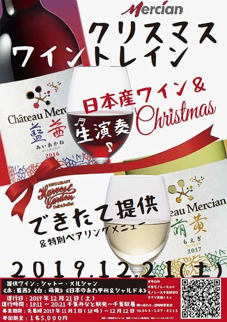千葉都市モノレール「クリスマスワイントレイン」の参加者募集