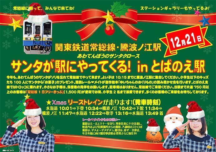 関東鉄道「サンタが駅にやってくる! in とばのえ駅」開催
