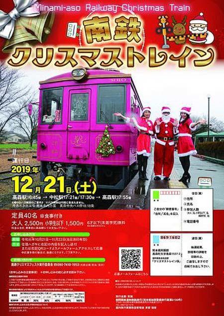 南阿蘇鉄道「南鉄クリスマス☆トレイン」の参加者募集