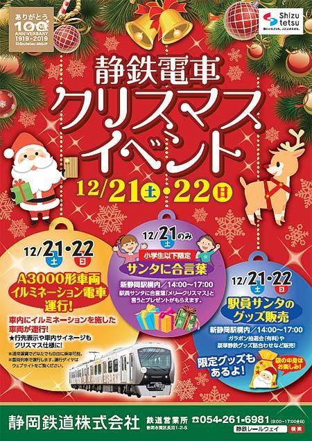 「静鉄電車 クリスマスイベント」開催