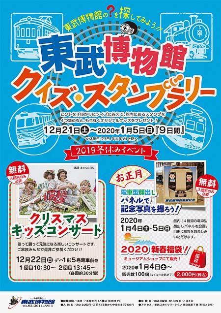 東武博物館で「冬休みイベント」開催