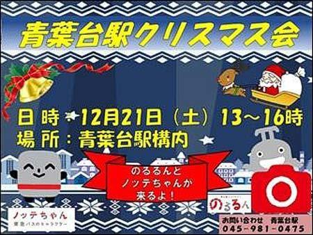 東急「青葉台駅クリスマス会」開催