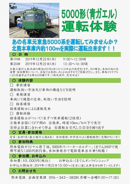 熊本電鉄「第19回・第20回 5000形(通称:青ガエル)運転体験」開催