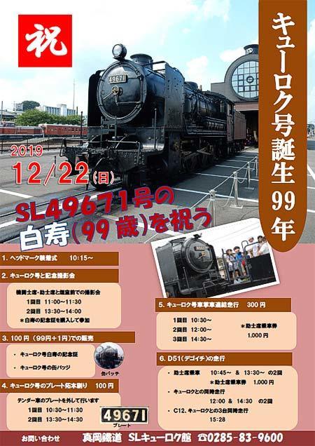真岡鐵道「SL49671号の白寿を祝う!」開催