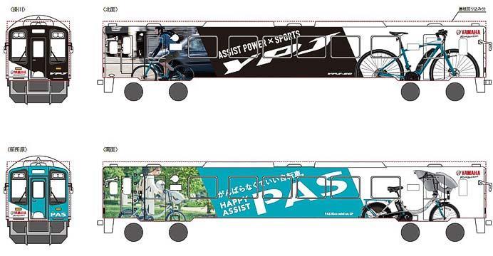 天竜浜名湖鉄道で電動アシスト自転車「PAS」ラッピング列車撮影会などを開催