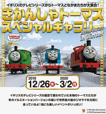 原鉄道模型博物館「きかんしゃトーマス スペシャルギャラリー 2019-2020 in Winter」開催