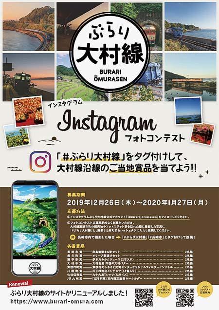 JR九州「ぶらり大村線instagramフォトコンテスト」作品募集
