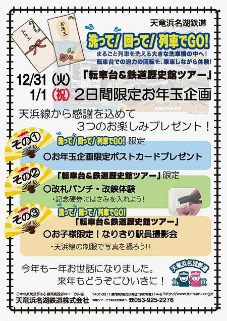 天竜浜名湖鉄道で「年末年始お年玉企画」を実施