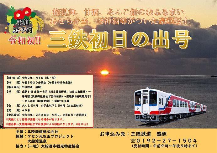 """三陸鉄道,2020年""""三鉄初日の出号""""運転"""