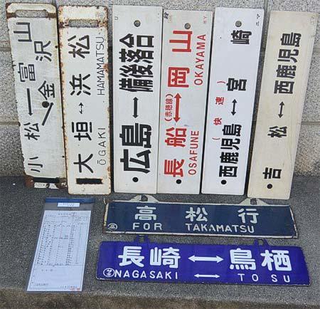 京阪百貨店守口店で鉄道用品即売会開催