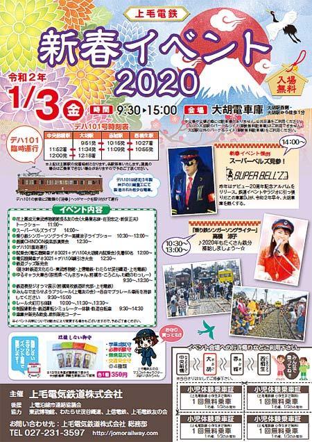 上毛電鉄,大胡電車庫で「新春イベント2020」開催