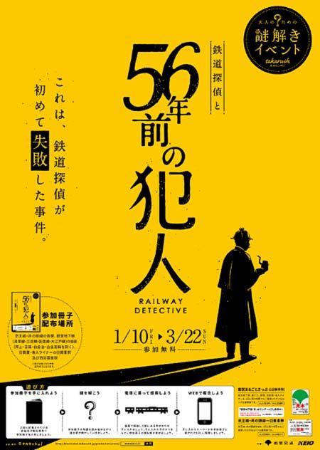 京王電鉄・東京都交通局で謎解きイベント「鉄道探偵と56年前の犯人」開催