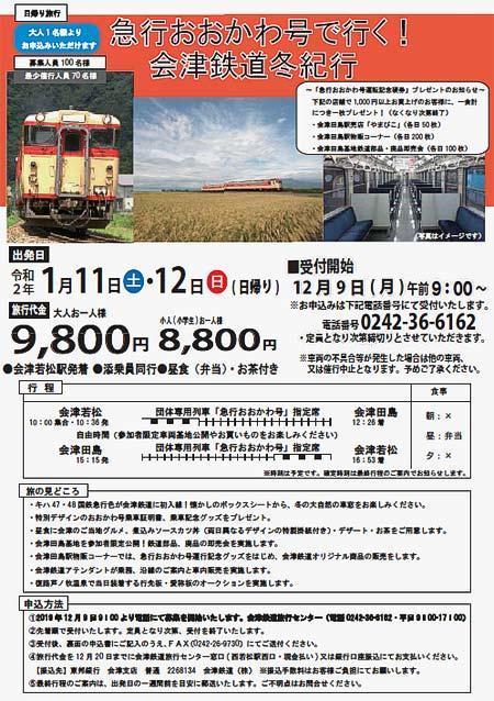 会津鉄道「急行おおかわ号で行く!会津鉄道冬紀行」の参加者募集