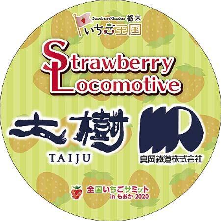 東武・真岡鐵道,『「いちご王国」プロモーション「Strawberry Locomotive」』を実施