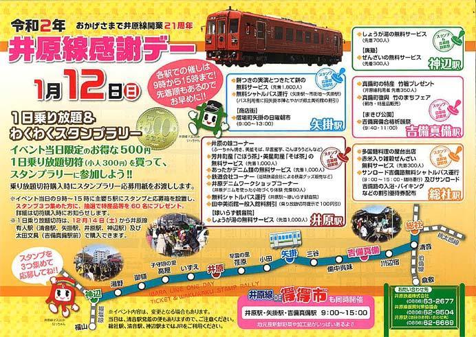 「井原線感謝デー 〜1日乗り放題&わくわくスタンプラリー〜」を開催