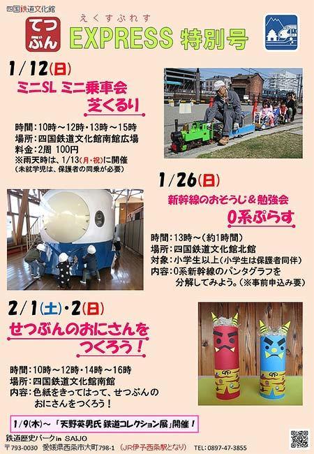 四国鉄道文化館で「ミニSL ミニ乗車会 芝くるり」など実施