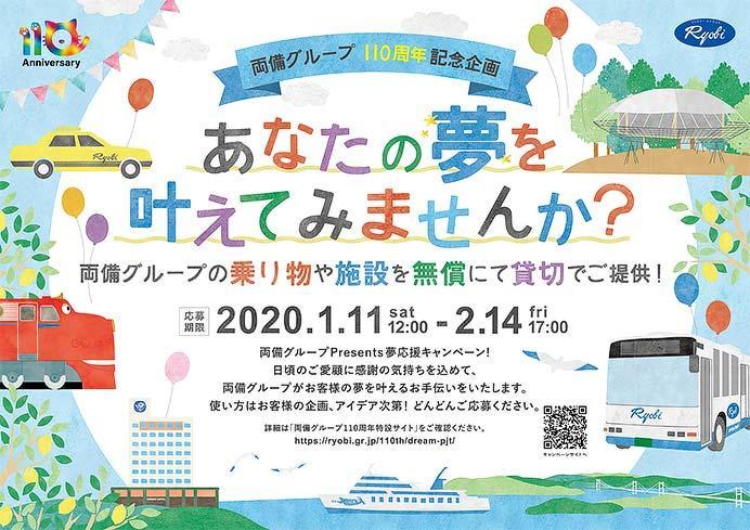 両備グループ110周年記念企画「両備グループ Presents 夢応援キャンペーン」実施