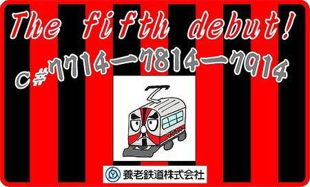 養老鉄道,7700系TQ14編成に掲出される記念系統板