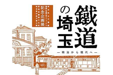 埼玉県立文書館で,「鐵道の埼玉 —明治から現代へ—」開催