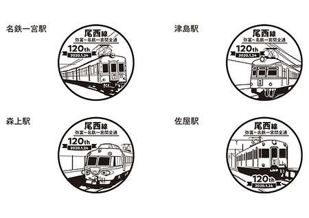 「尾西線 弥富駅~名鉄一宮駅間 全通120周年記念イベント」スタンプラリーのスタンプ