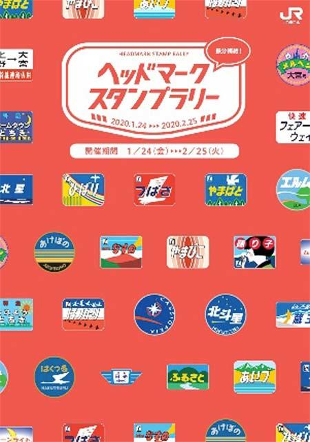 JR東日本「鉄分補給!ヘッドマークスタンプラリー」開催