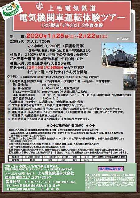 上毛電鉄「電気機関車運転体験ツアー(デキ3021 2往復)」実施