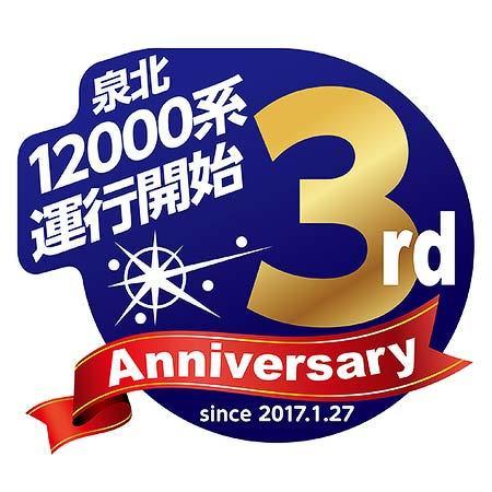 泉北高速鉄道「12000系3周年記念ステッカー」を期間限定で掲出