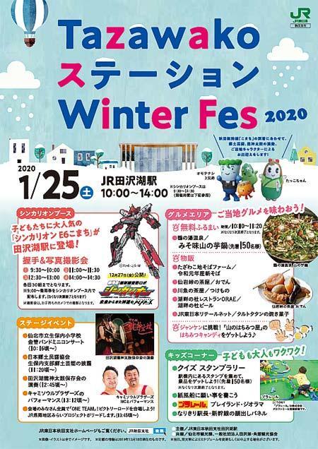 田沢湖駅で「Tazawako ステーション Winter Fes 2020」開催