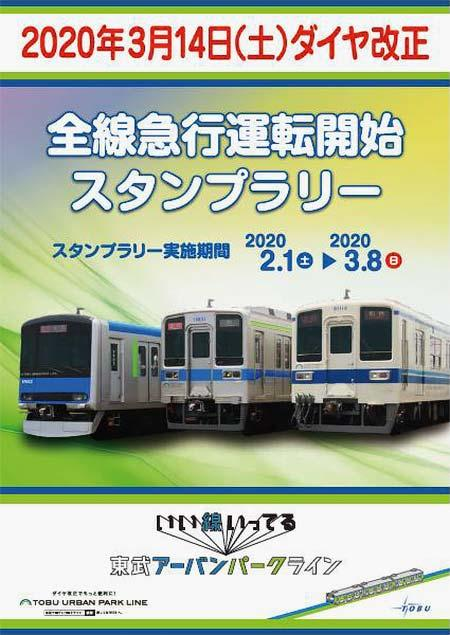 東武アーバンパークライン「全線急行運転開始スタンプラリー」開催