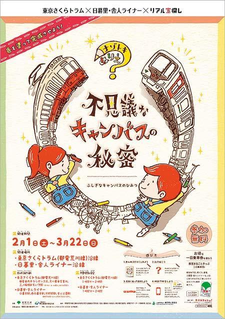 東京都交通局「リアル宝探し ナゾトキぬりえ 不思議なキャンバスの秘密」開催