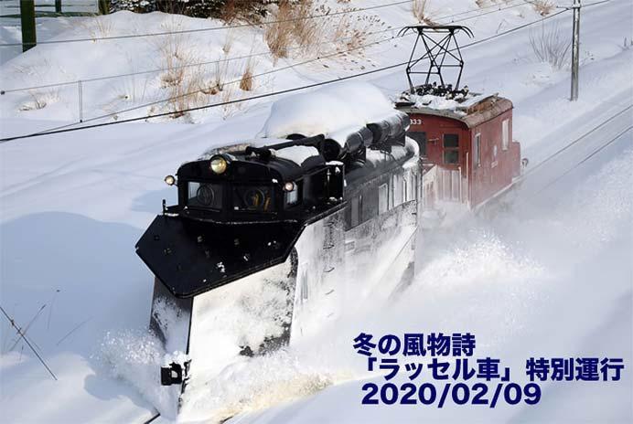 弘南鉄道,ラッセル車の特別運転を実施