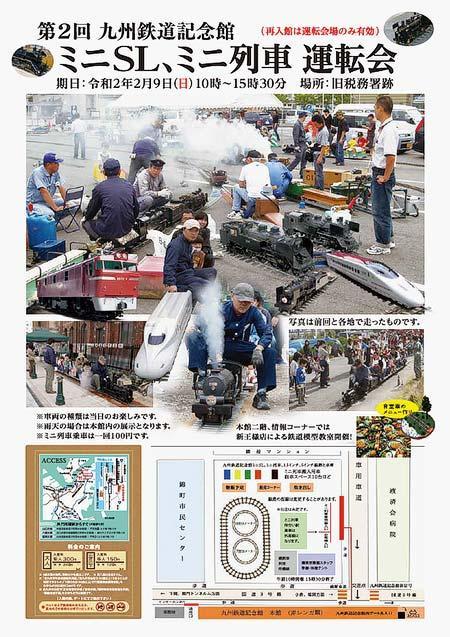 九州鉄道記念館「ミニSL・ミニ列車 運転会」開催