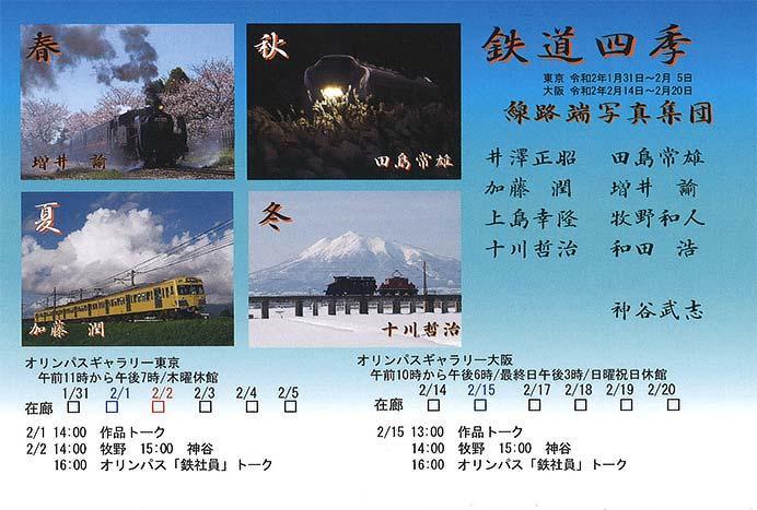 線路端写真集団写真展「鉄道四季」大阪会場で開催