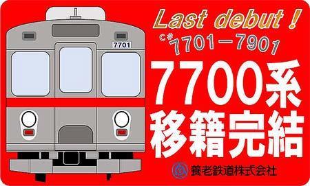 養老鉄道,「7700系車両移籍完結記念系統板」を掲出