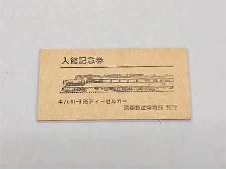 京都鉄道博物館,展示品解説セミナー「硬券印刷機」開催