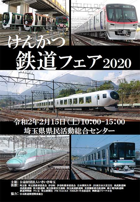「けんかつ鉄道フェア2020」開催