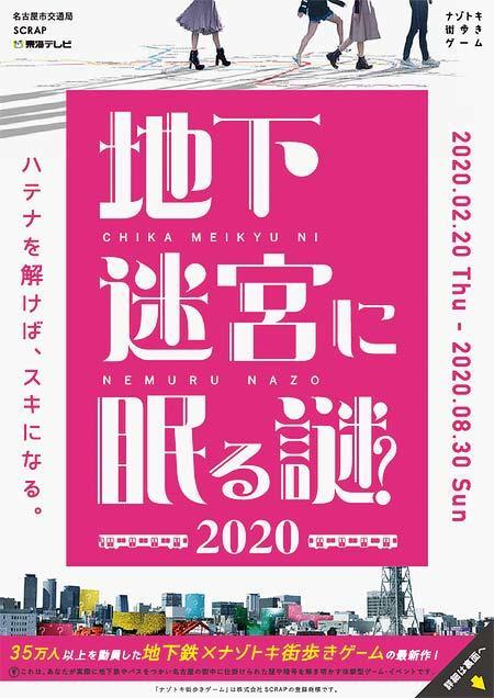 名古屋市交通局『ナゾトキ街歩きゲーム「地下迷宮に眠る謎 2020」』開催
