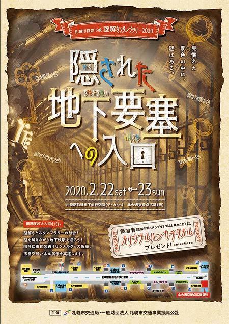 札幌市営地下鉄 謎解きスタンプラリー2020「隠された地下要塞への入口」開催