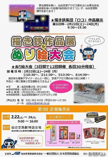 仙台空港鉄道「グッズ定期販売会」など開催