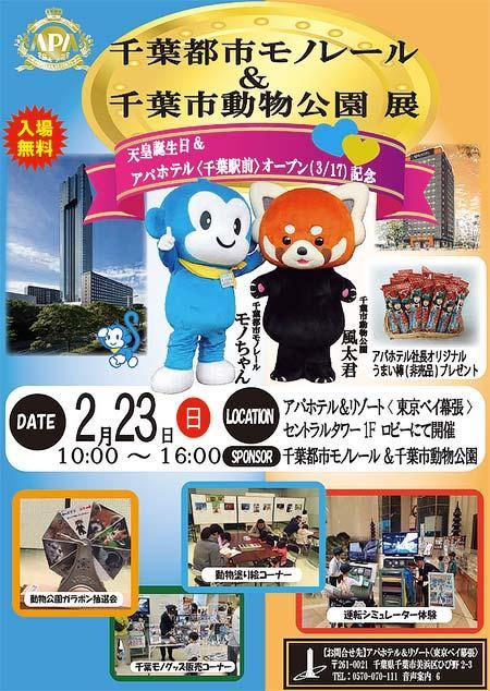 「千葉都市モノレール&千葉市動物公園 展」開催