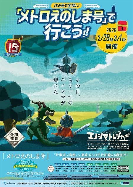 小田急・東京メトロ『江の島の宝探しは「メトロえのしま号」で行こう!!』キャンペーン実施
