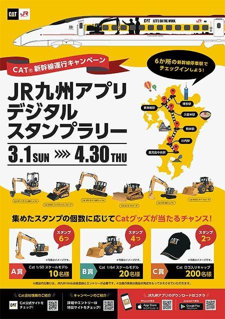 「CAT®新幹線運行記念 JR九州アプリデジタルスタンプラリー」開催