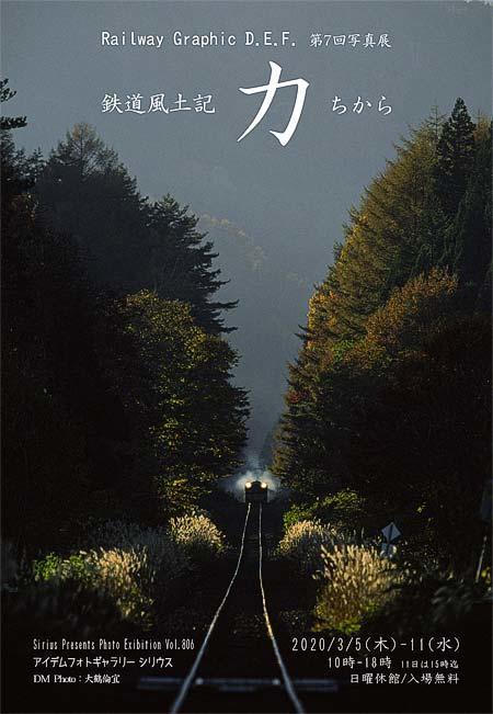 Railway Graphic D.E.F. 第7回写真展『鉄道風土記「力(ちから)」』開催